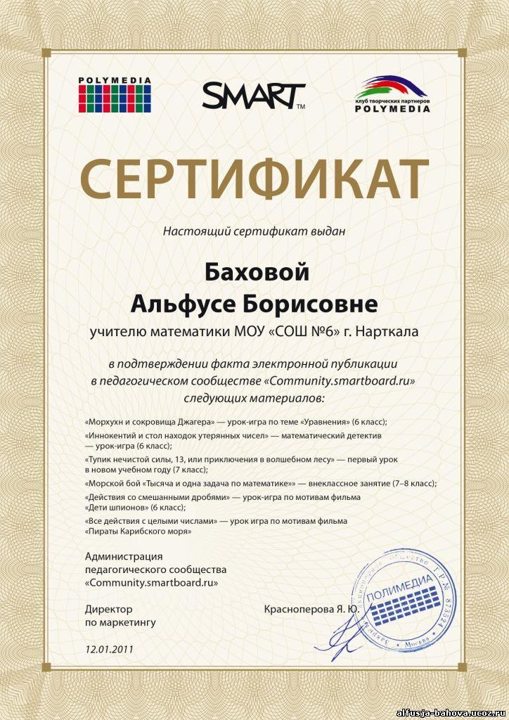 Сертификат вебинара скачать бесплатно - 40774